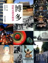 博多旧町名歴史散歩 [ 日高三朗 ]