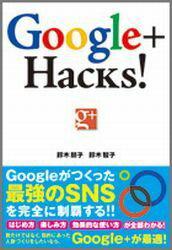 Google��Hacks��