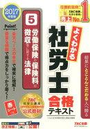 【予約】よくわかる社労士合格テキスト(2017年度版 5)