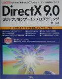 DirectX 9.0的三维 Akushonge - 编程系统[【】DirectX 9.0 3Dアクションゲ-ム・プログラミング [ 登大遊 ]]