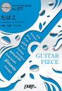 ギターピース277 たばこ by コレサワ (ギターソロ・ギ...
