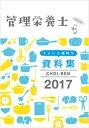管理栄養士 ちょいと便利な資料集 CHOI-BEN 2017 [ 管理栄養士国家試験対策「かんもし」編集室 ]