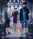 舞台『東京喰種トーキョーグール』Blu-ray〜或いは、超越...
