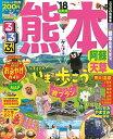 るるぶ熊本('18) 阿蘇・天草 (るるぶ情報版)
