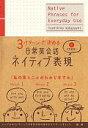 3パターンで決める日常英会話ネイティブ表現
