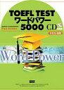 TOEFL testワードパワー5000 (<CD>) [ ポール・ワーデン ]