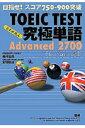 【送料無料】TOEIC TEST究極単語Advanced 2700第2版 [ 藤井哲郎 ]