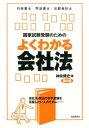 国家試験受験のためのよくわかる会社法第5版 [ 神余博史 ]