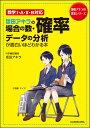 坂田アキラの 場合の数・確率・データの分析が面白いほどわかる本 [ 坂田アキラ ]