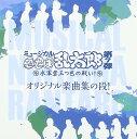 ミュージカル「忍たま乱太郎」第7弾〜水軍砦三つ巴の戦い!〜 [ (ミュージカル) ]