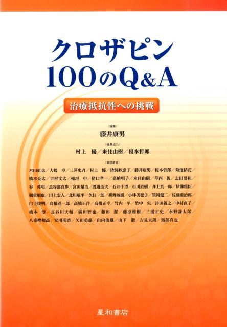クロザピン100のQ&A 治療抵抗性への挑戦 [...の商品画像