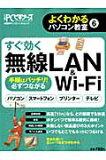 すぐ効く無線LAN&Wi-Fi [ 日経PCビギナーズ編集部 ]