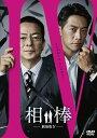 相棒 -劇場版IV- 首都クライシス 人質は50万人!特命係 最後の決断 DVD通常版 [ 水谷豊