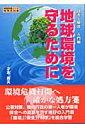 地球環境を守るために