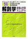 解剖学受験と学習マニュアル改訂版