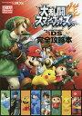 大乱闘スマッシュブラザーズfor NINTENDO 3DS完全攻略本 NINTENDO3DS [ Nintendo dream編集部 ]
