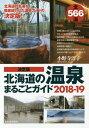 北海道の温泉まるごとガイド2018-19 決定版 全566湯 [ 小野寺淳子 ]