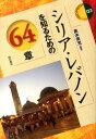シリア・レバノンを知るための64章 (エリア・スタディーズ) [ 黒木英充 ]