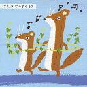KING KIDS SONGS::げんき どうよう60 アイアイ・おもちゃのチャチャチャ [ (童謡/唱歌) ]