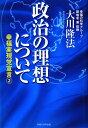 『政治の理想について 幸福実現党宣言(2)』が発刊されます!