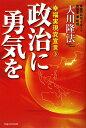 最新刊『政治に勇気を 幸福実現党宣言3』