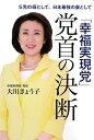 大川きょう子『「幸福実現党」党首の決断』発売中!