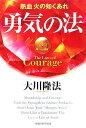 勇気の法 熱血火の如くあれ (OR books) [ 大川隆法 ]