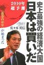 史上最強の経済大国日本は買いだ 「黄金の40年」が始まった [ 佐々木英信(1950-) ]