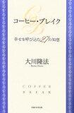 コーヒー・ブレイク [ 大川隆法 ]