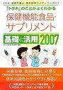 「トクホ」のことがよくわかる保健機能食品・サプリメント基礎と活用(2007)