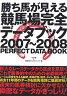 勝ち馬が見える競馬場完全データブック(2007?2008)