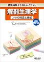 解剖生理学改訂第2版 人体の構造と機能 志村二三夫