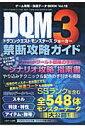 ゲーム攻略・改造データBOOK(vol.18)