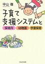 子育て支援システムと保育所・幼稚園・学童保育