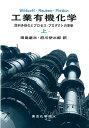 工業有機化学(上) 原料多様化とプロセス・プロダクトの革新 [ ハロルド・A.ウィットコフ ]