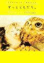 フクロウのフクと猫のマリモ ずっとともだち。 フクロウのフクと猫のマリモ [ HUKULOUCOFFEE永原律子 ]