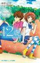 12歳。アニメノベライズ 〜ちっちゃなムネのトキメキ〜3 [ 綾野 はるる ]