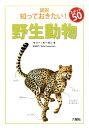図解知っておきたい!スポット50野生動物 (RIKUYOSHA Children & YA Books)