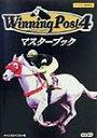 Winning Post 4マスターブック