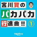 宮川賢のパカパカ行進曲!! 1[CD]