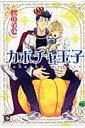 カボチャ王子 (Kaiohsha comics Gush comics) [ 柊のぞむ ]