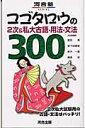 コゴタロウの2次&私大古語 用法 文法300 (河合塾series) 恩田満