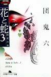 花と蛇(3(飼育の巻))