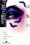花と蛇(5(憂愁の巻))