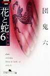 花と蛇(6(羞恥の巻))