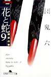 【】花と蛇(9(被虐の巻)) [ 団鬼六 ]