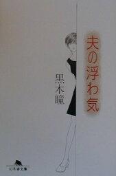 夫の浮わ気 (幻冬舎文庫) [ <strong>黒木瞳</strong> ]