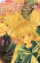 虹 甘えてよ。 2 (フラワーコミックス) 青木 琴美