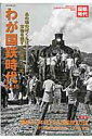 わが国鉄時代(vol.15)