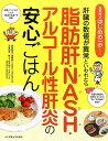 脂肪肝・NASH・アルコール性肝炎の安心ごはん [ 加藤眞三 ]